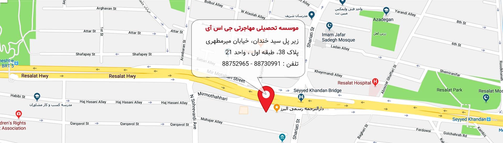 آدرس موسسه جی اس آی