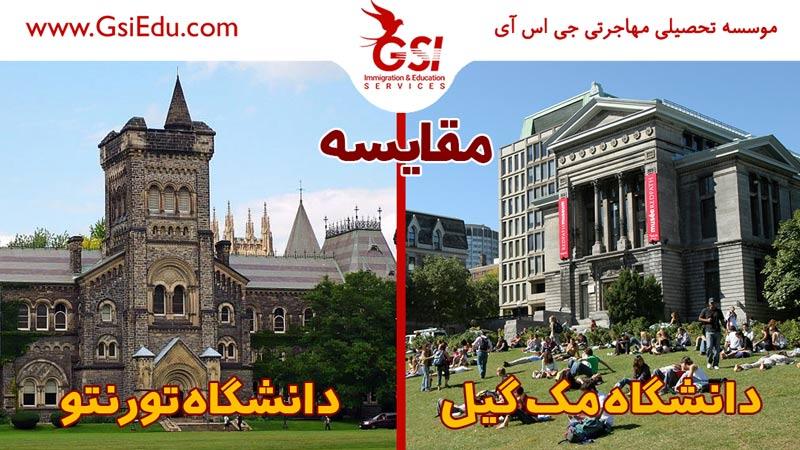 مقایسه دانشگاه مک گیل و دانشگاه تورنتو